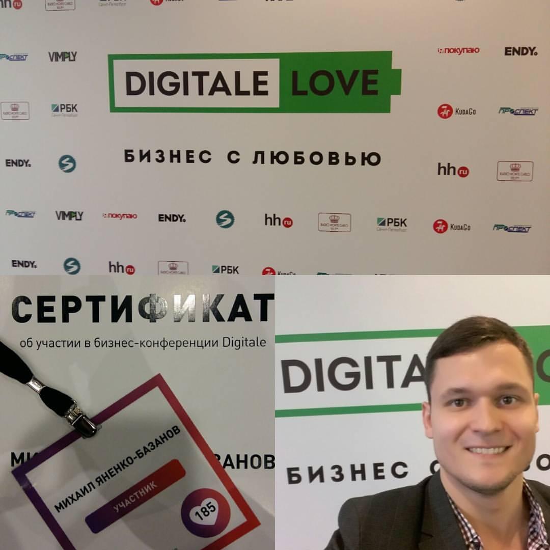Конференция Digitale