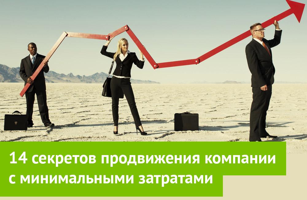 Успешная компания: продвижение без лишних затрат