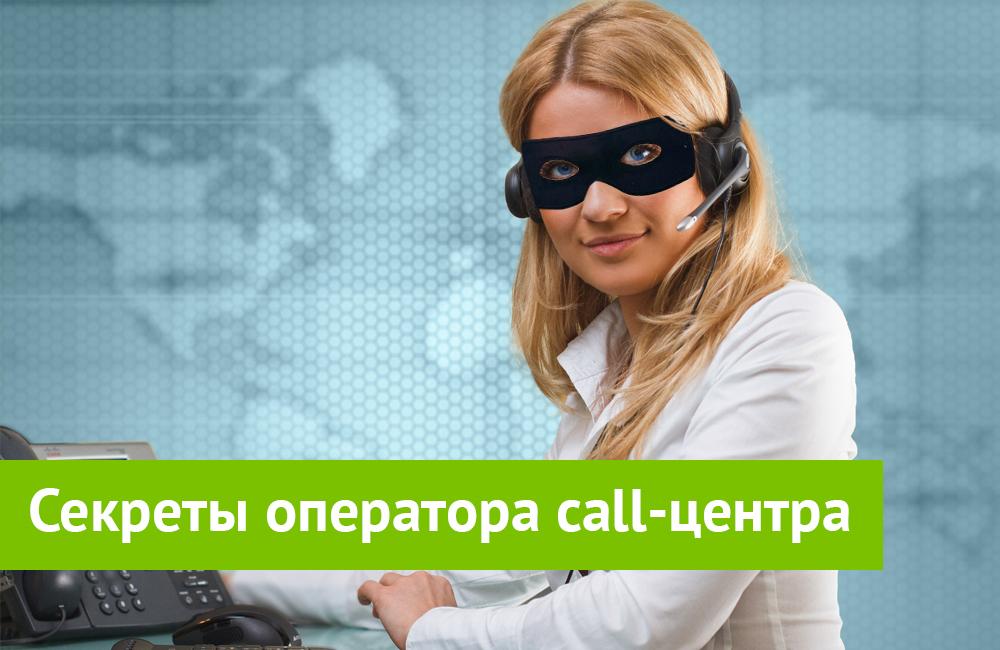Секреты оператора call-центра: что нужно уметь и чего можно достичь