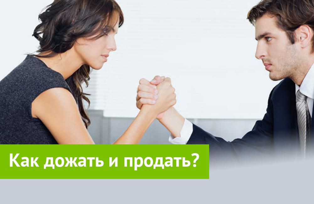 6333 Эффективный разговор с клиентом: дожать клиента и продать