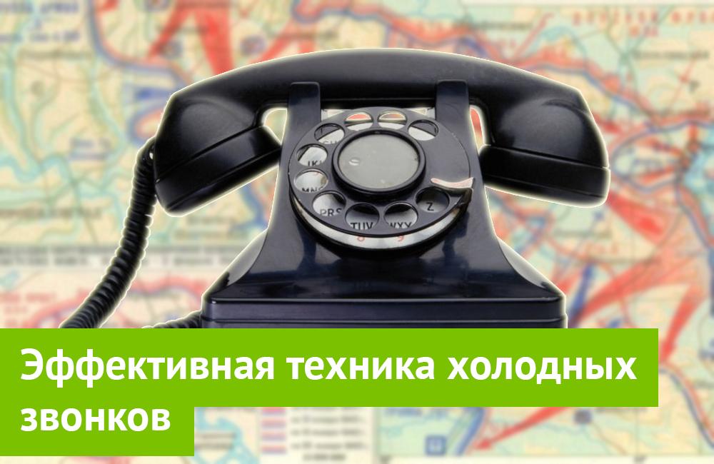 Эффективная техника холодных звонков, которая приносит максимум продаж!