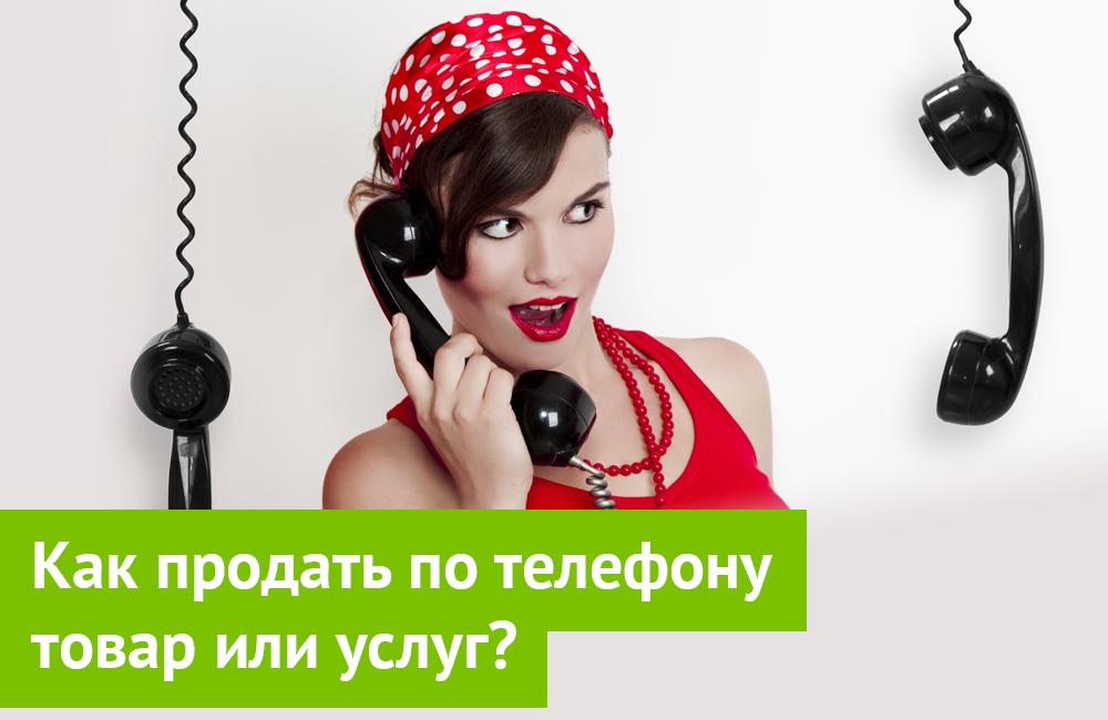 Холодные звонки: что сказать, как продать по телефону?
