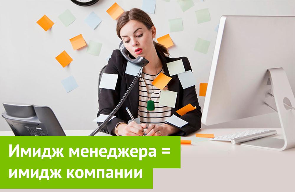 Менеджер по телефонным продажам: создаем образ