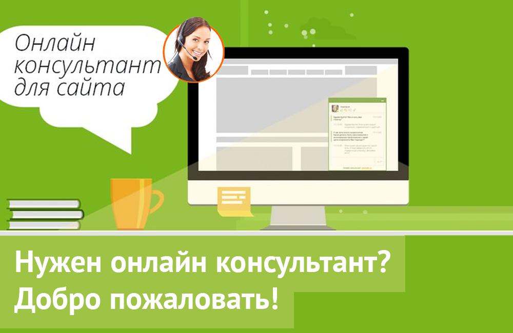 Вам требуется онлайн консультант?