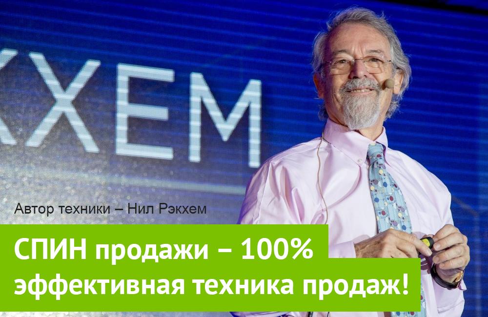 СПИН продажи – успешная техника продаж!