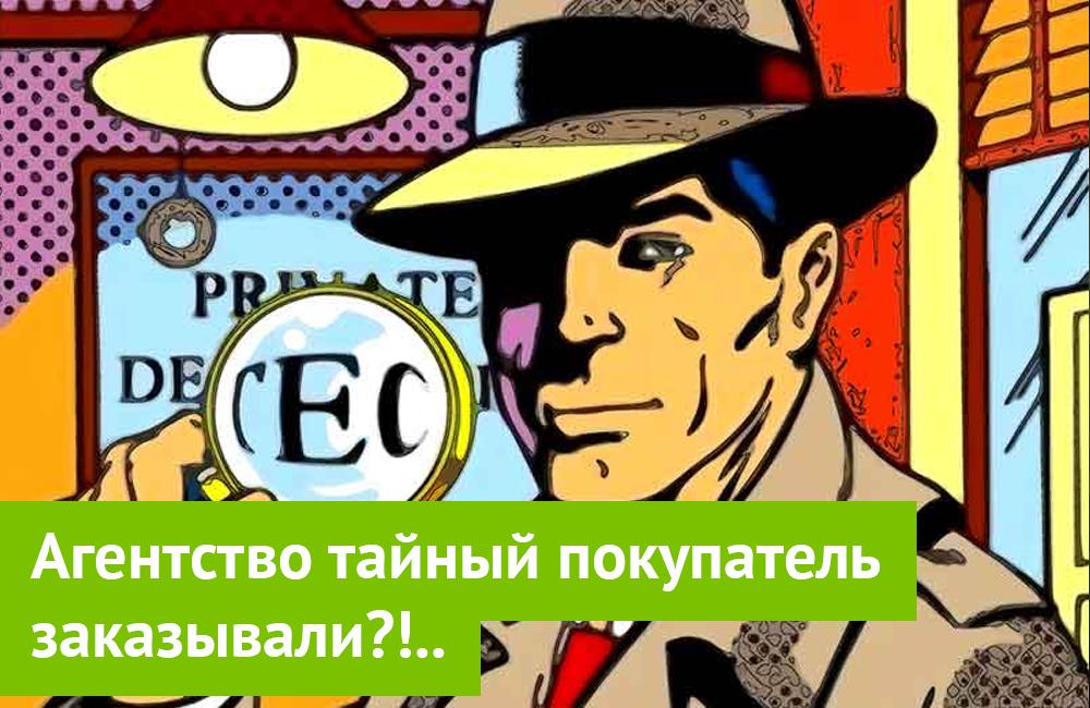 6445 Агентство «Тайный покупатель» - правила сотрудничества