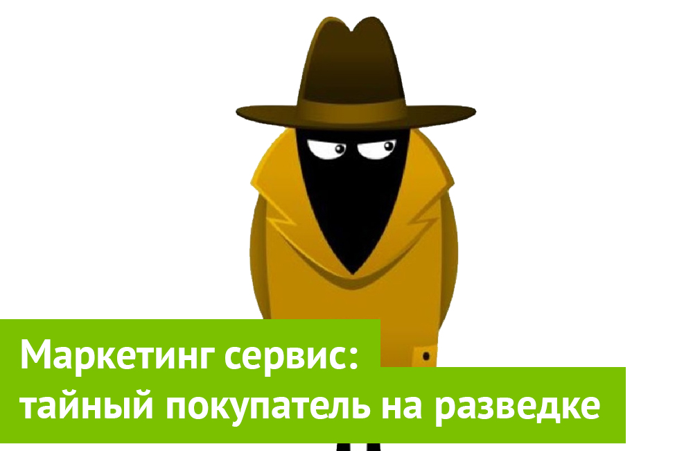 Маркетинг сервис: тайный покупатель на разведке