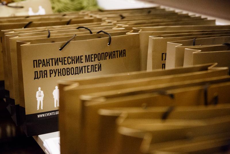 """Состоялся форум """"Всероссийский совет директоров"""""""