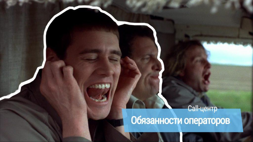 О работе в call центре: обязанности оператора