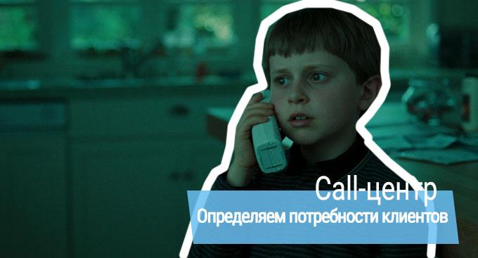 Определяем потребности клиентов по телефону
