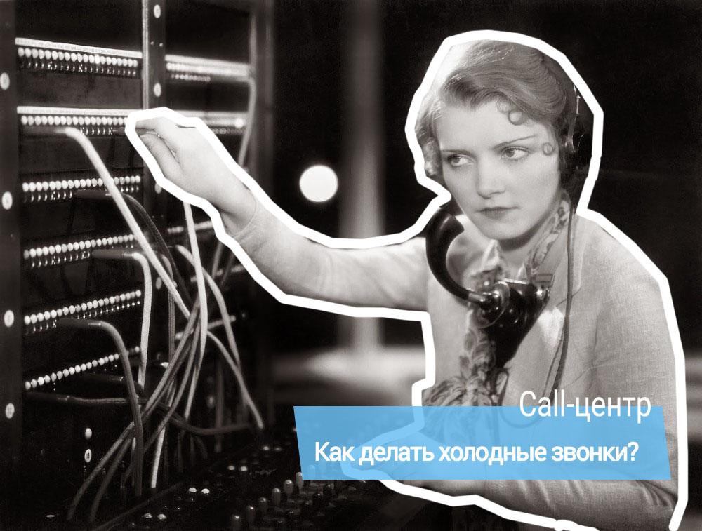 Несколько советов о том, как делать холодные звонки