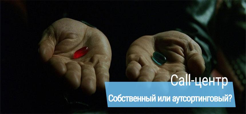 Собственный или аутсорсинговый контактный центр - что выбрать?