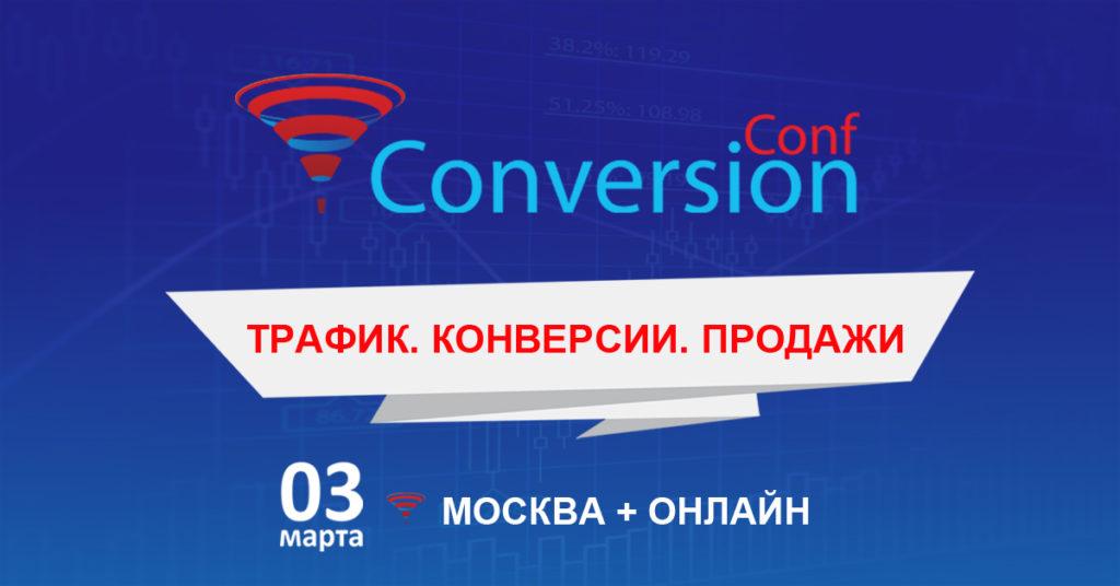 ConversionConf: все о конверсии, трафике и продажах – новый формат. Москва и онлайн, 3 марта 2017