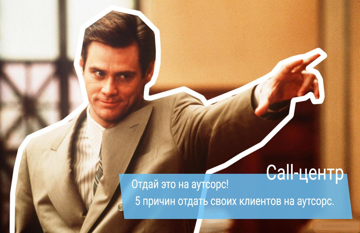Отдай это на аутсорс! 5 причин отдать своих клиентов аутсортинговому колл-центру.