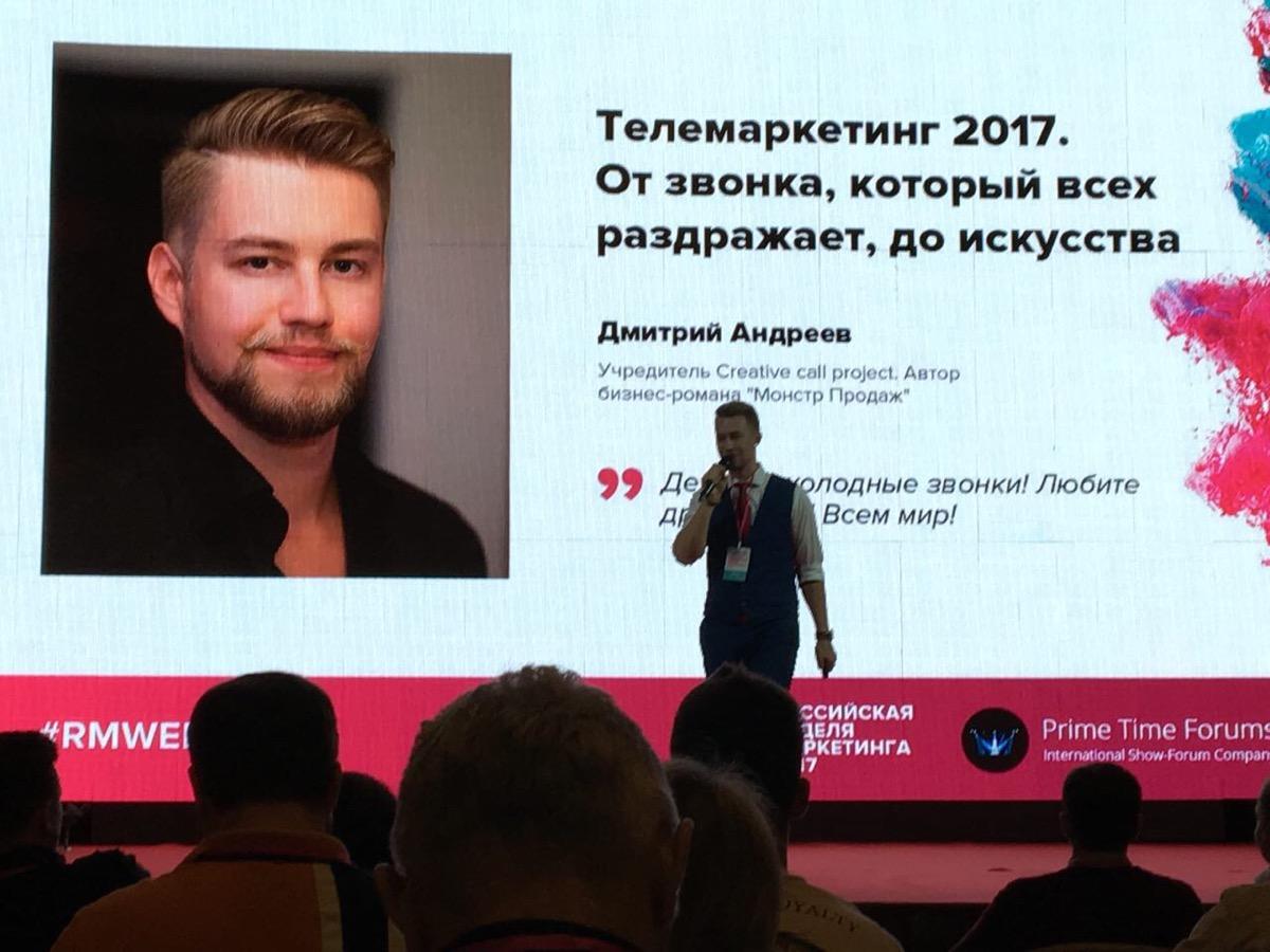 В Москве прошел форум – Российская неделя маркетинга 2017!