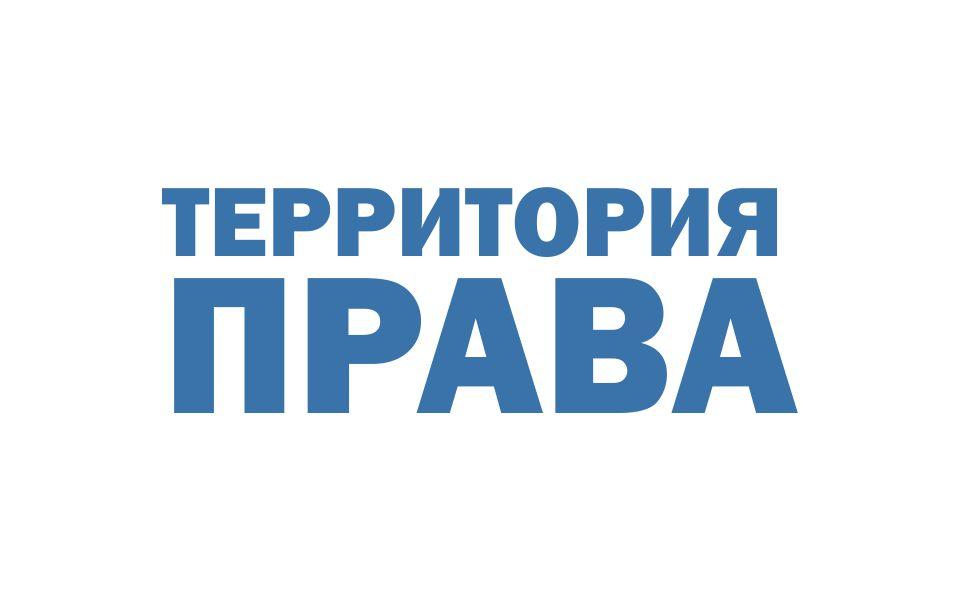 ООО «Территория права»