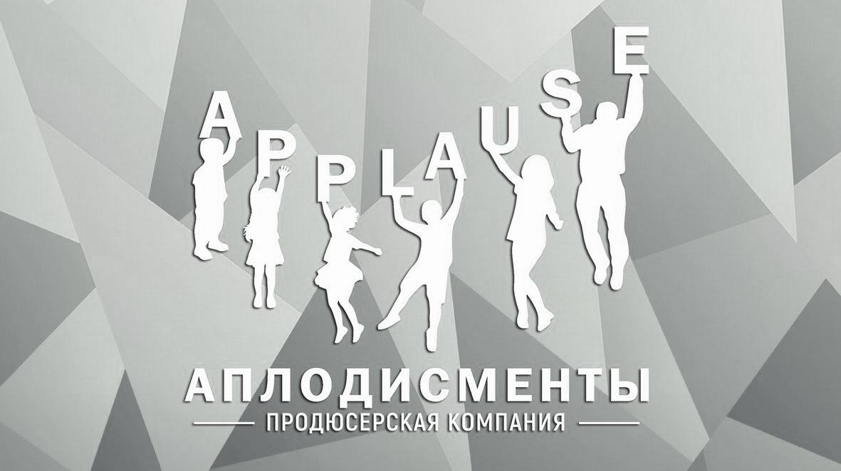 ООО «ПК Аплодисменты»