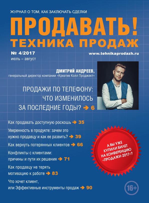 Журнал «Продавать! Техника продаж»,  опубликовал новую статью Дмитрия Андреева:  «Продажи по телефону: что изменилось за последние годы?»