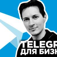 Бизнес каналы телеграмм