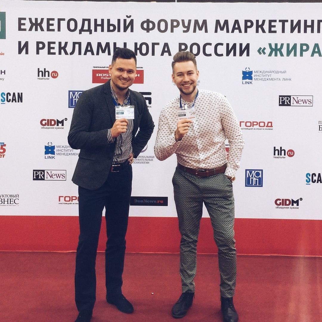 В Ростове на Дону, прошел «Форум маркетинга и рекламы Юга России»