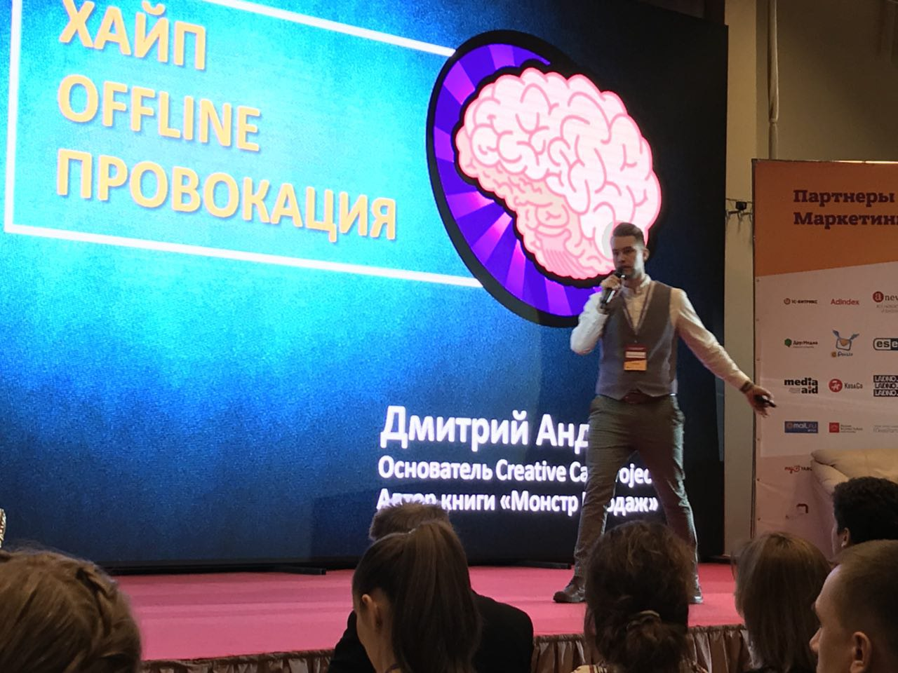 """В Москве прошел """"Российский Форум Маркетинга"""""""