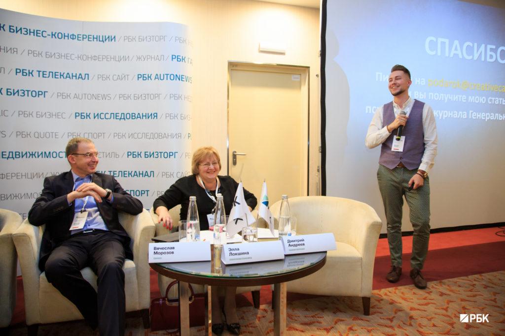 конференция от РБК