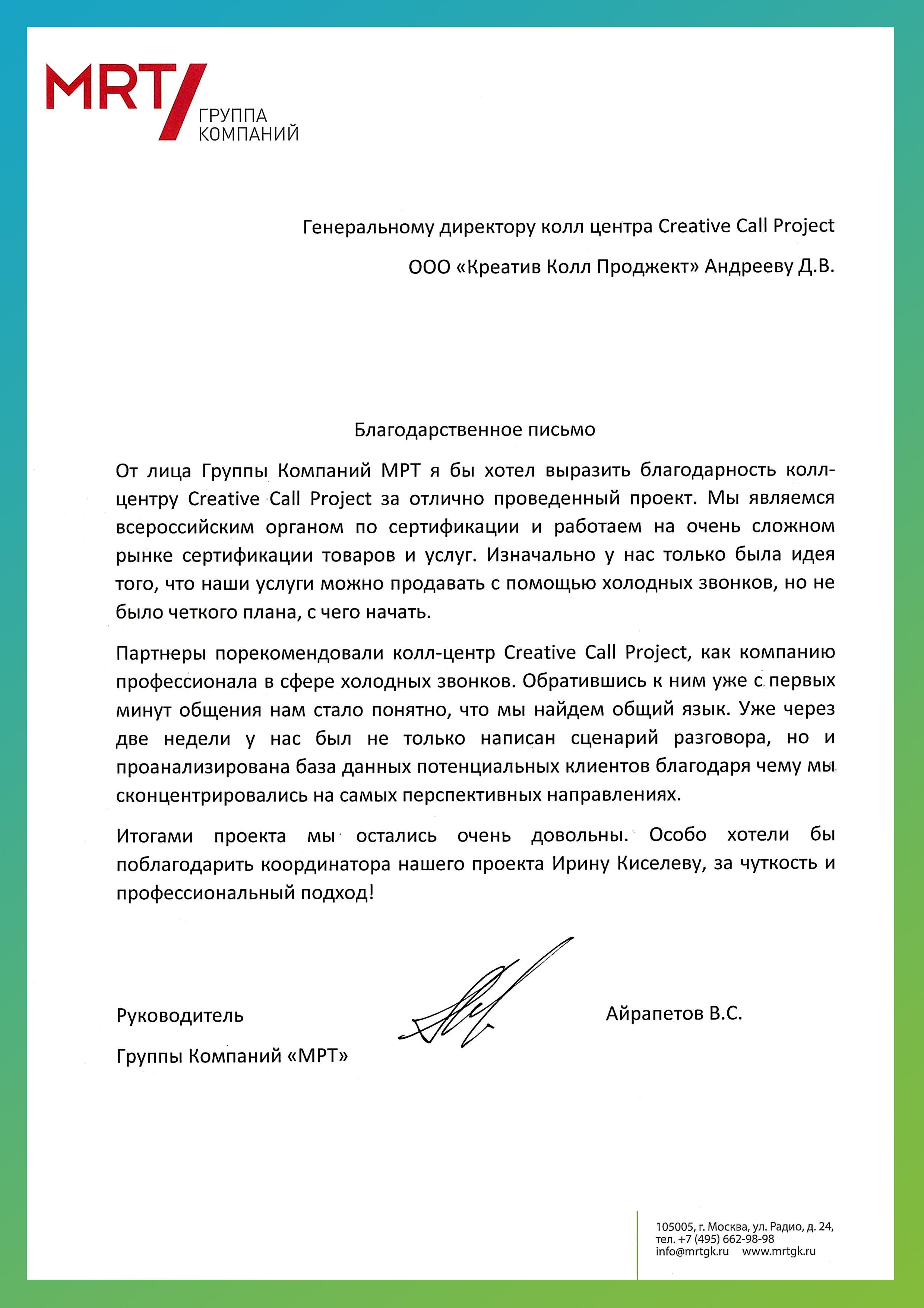 Межрегионтест, Россия