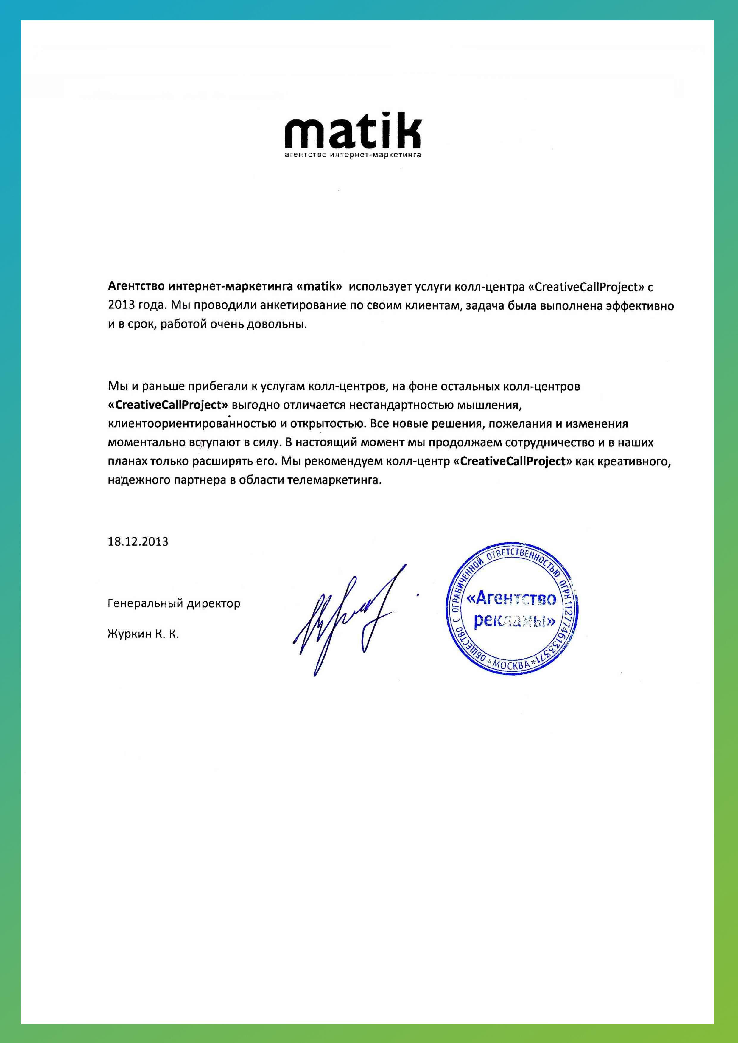 Интернет Агентство Матик, Россия